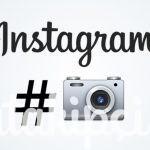 Instagram Emoji Hashtag Kullanımı ve Bilinmesi Gerekenler